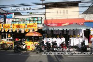 この記事「プーケット ギンジェー祭り その1(準備編)」の写真 (124-011)