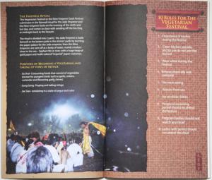 この記事「今年のギンジェー祭り」の写真 (358-334)