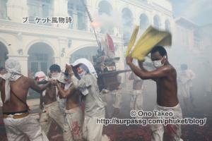 この記事「プーケット ギンジェー祭り その2(JUI TUI寺院編)」の写真 (359-121)