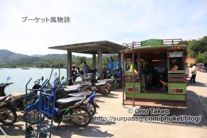 この記事「ヤオ ヤイ島の撮影会 (Koh Yao Yai Village)」の写真 (361-017)