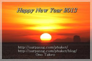 この記事「新年のご挨拶」の写真 (361-144)