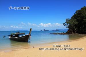 この記事「ヤオ ヤイ島の撮影会 (Koh Yao Yai Village)」の写真 (361-318)