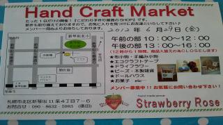 Hand Craft Market