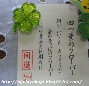 120503pipihiyo-6.jpg