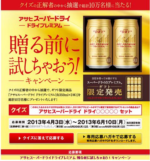 asahi1_130509.png