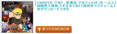 monow3_130213.png