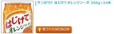 monow3_130316.png