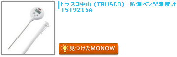 monow3_130407.png