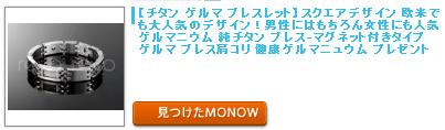 monow3_130408.png