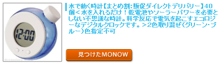monow3_130513.png