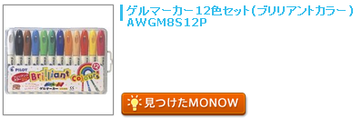 monow3_132223.png