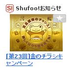 shufoo1_130520.png
