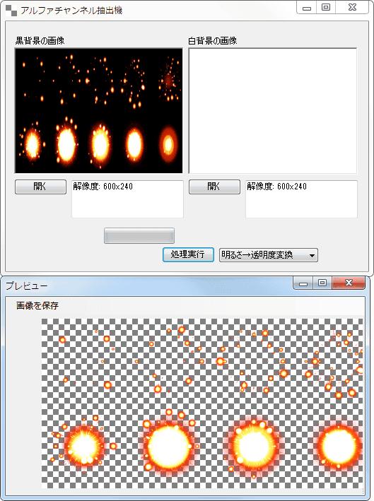 png_アルファチャンネル抽出機