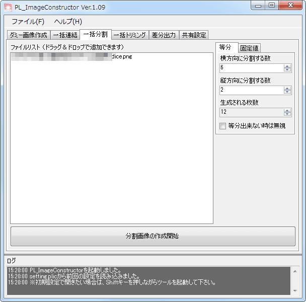 png_PL_ImageConstructor.png
