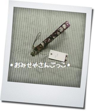 ストラップ014