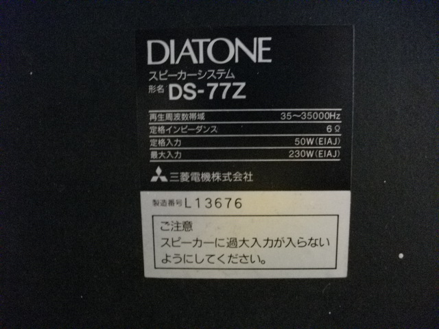 DS-77Z 7