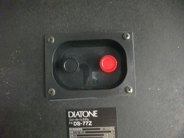 DS-77Z 8