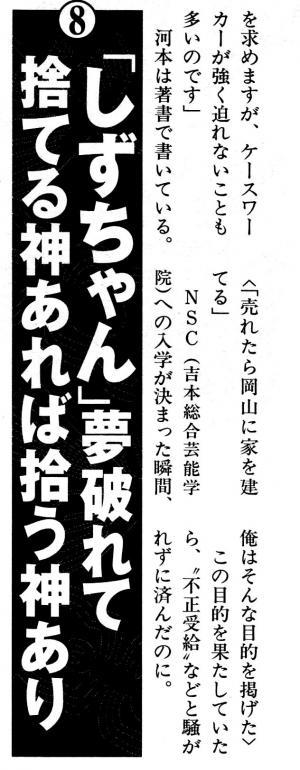 河本新潮2_conv