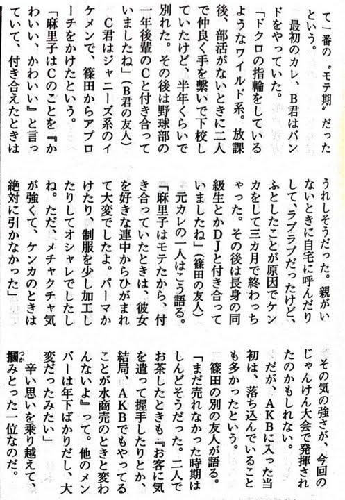 AKB篠田麻里子2