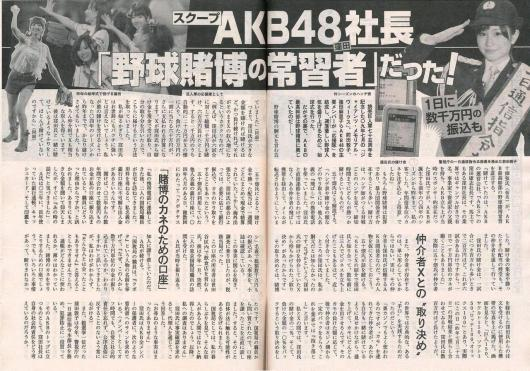 AKB48窪田社長_conv