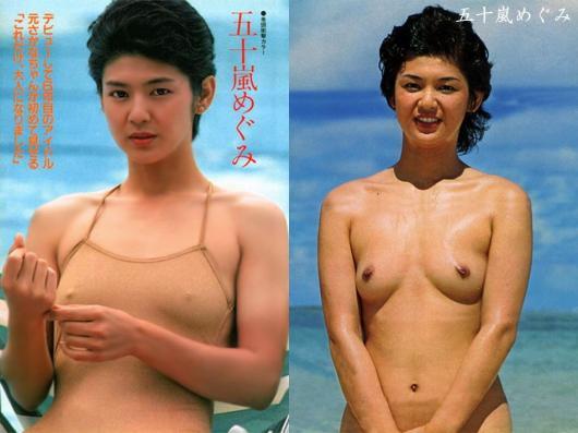 IgarashiMegumi1_conv.jpg