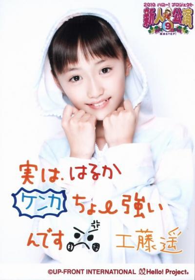 KudouHaruka51_ayacho1224_conv.jpg