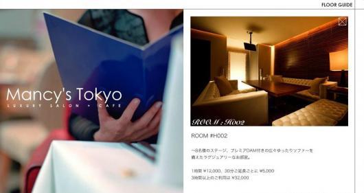 MANCY+S+TOKYO1_conv.jpg