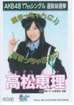TakamatuEri_01.jpg