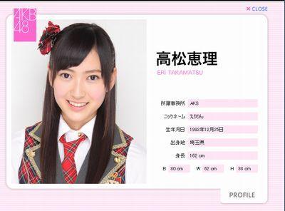 TakamatuEri_10.jpg