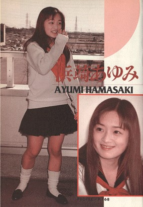 ayuseifuku.jpg