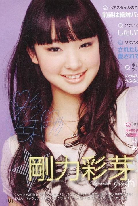 gourikiayame_14.jpg
