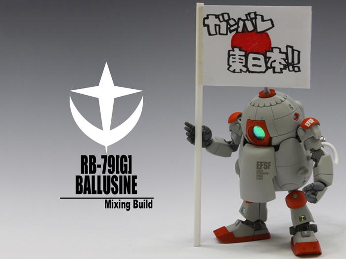 陸戦型ボール「ボルジーネ」 ミキシングビルド作例
