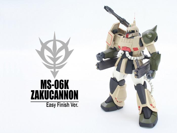 MG ザクキャノン 簡単作例