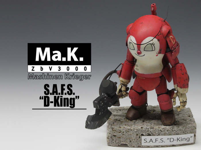 S.A.F.S. D-King 全塗装作例