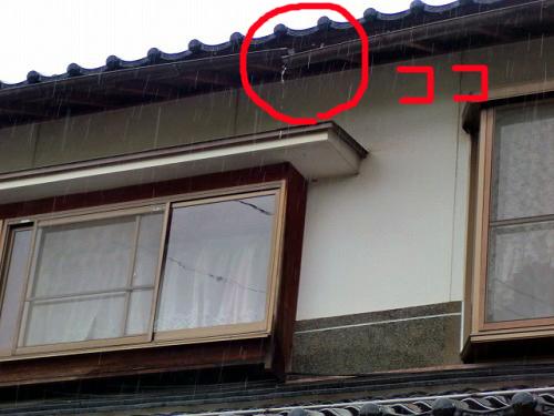 森下邸樋補修前(浜坂)①