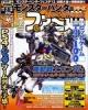 週刊ファミ通 2014年2月13日号