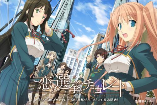 img_visual_koichoco_anime_convert_20121015202555.jpg