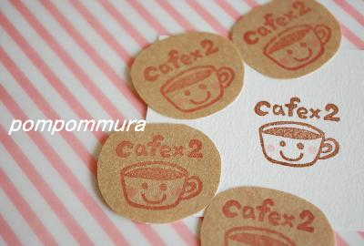 cafe×2その3