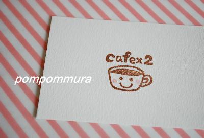 cafe×2その2