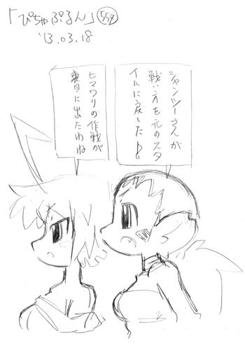 「ぴちゃぷるん~ガーディアンズ」557コマ目
