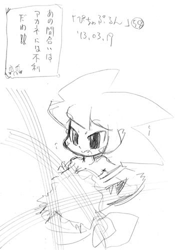 「ぴちゃぷるん~ガーディアンズ」558コマ目
