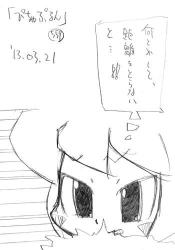 「ぴちゃぷるん~ガーディアンズ」559コマ目