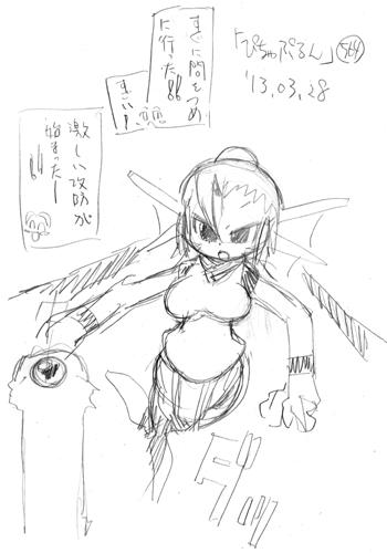 「ぴちゃぷるん~ガーディアンズ」564コマ目