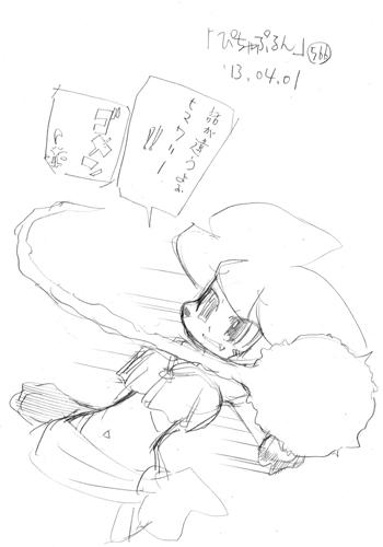 「ぴちゃぷるん~ガーディアンズ」566コマ目
