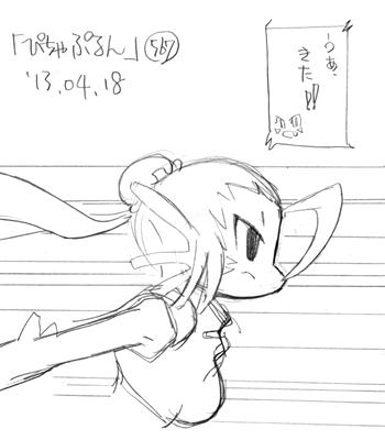 「ぴちゃぷるん~ガーディアンズ」567コマ目