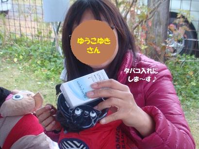 DSC05530_20121120201013.jpg