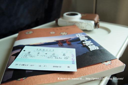 0726_1新幹線