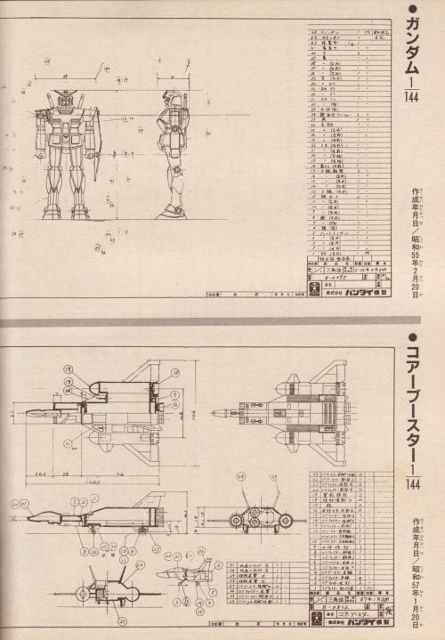 ガンプラ117図面