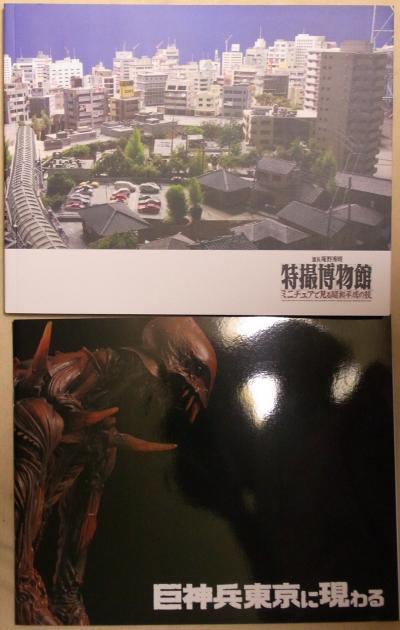 特撮博物館・本1