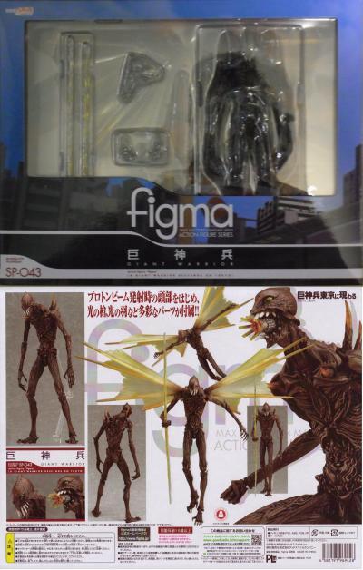 figma巨神兵
